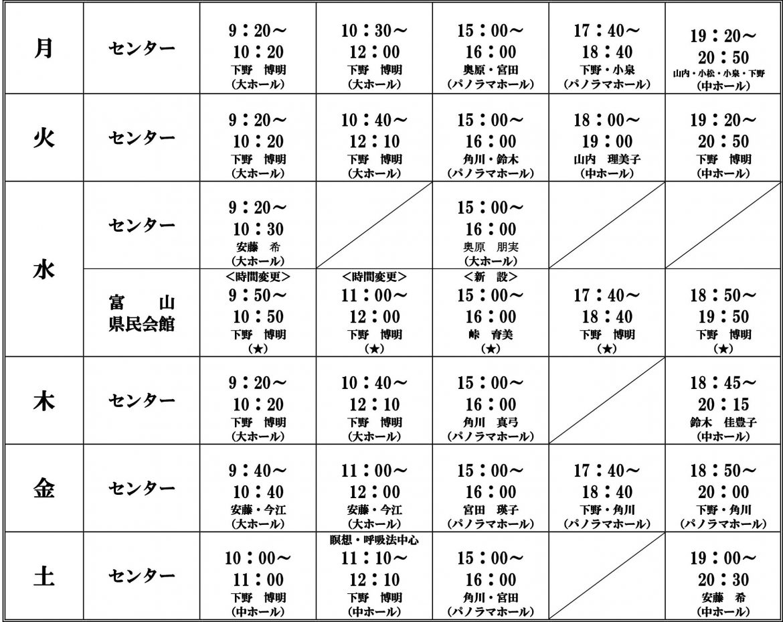 会員制ヨーガH29.10月用【講有印刷用】最新版
