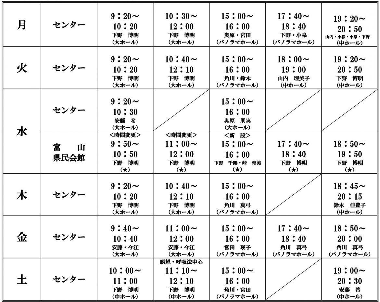 会員制ヨーガH29.12月号【講有印刷用】最新版-002 - コピー