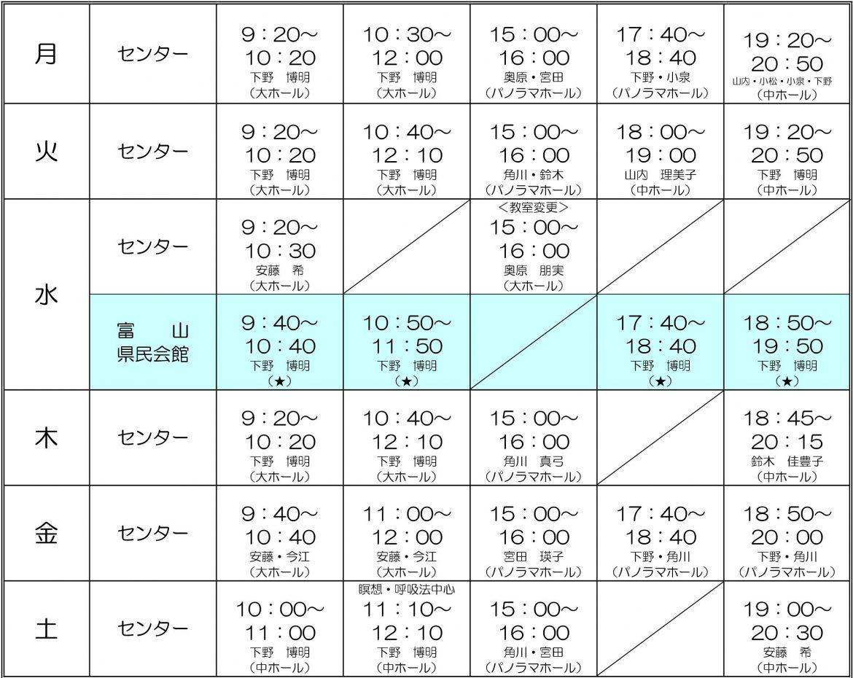 会員制ヨーガH29.8月